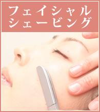 お肌の黒ずみ・化粧のり対策 美肌シェービングエステのおすすめメニュー紹介ページリンクバナー。
