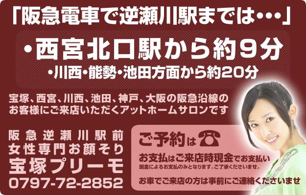 「阪急電車で逆瀬川駅までは」西宮北口駅から約9分。川西・能勢・池田方面から約20分。宝塚、西宮、川西、池田、神戸、大阪の阪急沿線のお客様にご利用いただくアットホームサロンです。電話番号0797-72-2852。ご予約はお電話で。お支払は、ご来店時に現金でお支払ください。現金によるお支払のみとなります。ご了承くださいませ。お車でご来店の方は事前にご連絡くださいませ。