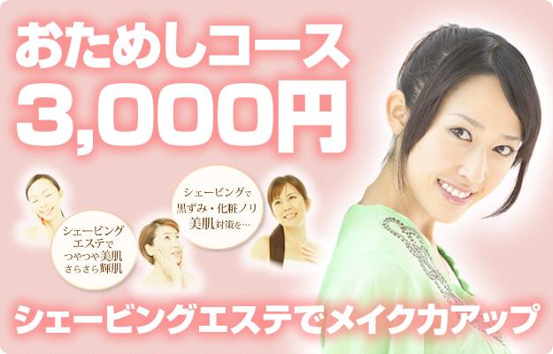 おためしコース3000円 宝塚プリーモのお顔そりシェービングおすすめメニュー