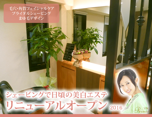 Shaving & Facial aesthetic salon Takarazuka PRIMO shop renewal open 2016