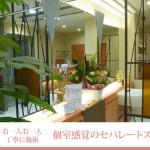 サロン店内  1.個室感覚のセパレートスペース