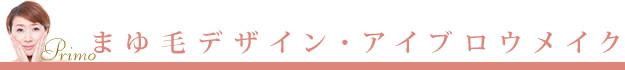 まゆげデザイン・アイブロウメイク