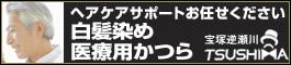 宝塚市 西宮市 川西市 メンズ理容室|ヘアサロンTSUSHIMAのサービス紹介ページリンクバナー