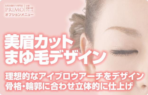 美眉カットまゆ毛デザイン 理想的なアイブロウアーチをデザイン 骨格・輪郭に合わせ立体的に仕上げ