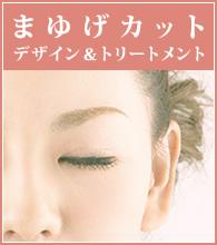 美眉カット・まゆ毛デザインシェービングの当店メニュー紹介ページリンクバナー