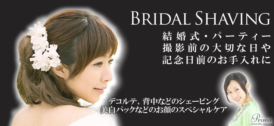 top_main_br_bridal_esthetic_service1