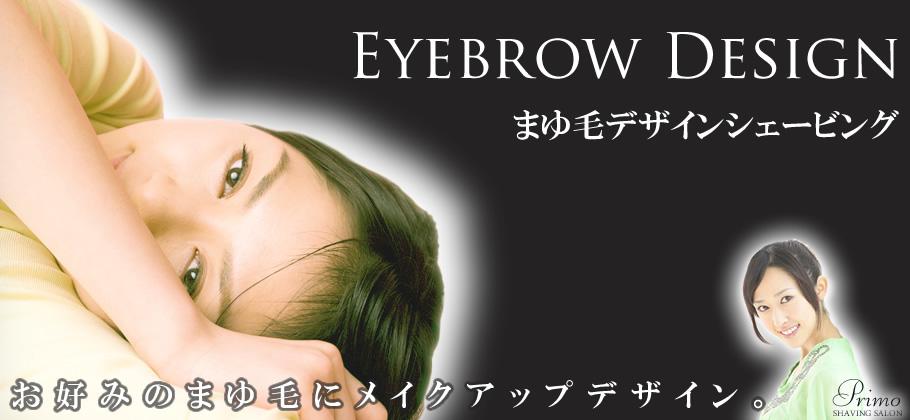 top_main_br_eyebrow_design_service1